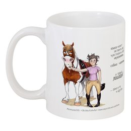 """Кружка """"И ТОЛЬКО ЛОШАДИ"""" - юмор, лошадь, horse, верховая езда"""