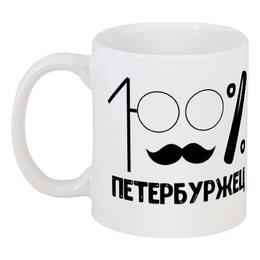 "Кружка ""100% петербуржец"" - питер, подарок, сувенир, петербург, парню"