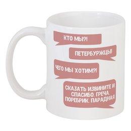 "Кружка ""Петербуржцы"" - питер, девушке, подарок, сувенир, петербург"