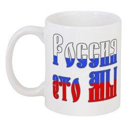 """Кружка """"Россия это МЫ (триколор)"""" - праздник, надписи, россия, патриотические, триколор"""