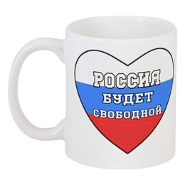 """Кружка """"Россия будет свободной, Россия это мы"""" - сердце, надписи, россия, свобода, триколор"""