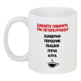 """Кружка """"Петербуржцы"""" - питер, подарок, сувенир, петербург, парню"""