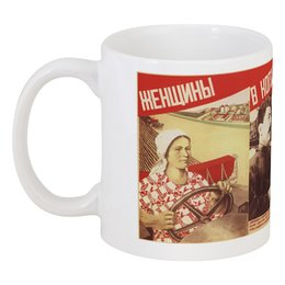 """Кружка """"Советский плакат, 1933 г."""" - ссср, плакат, пропаганда, сельское хозяйство, феминизм"""