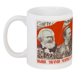 "Кружка ""Советский плакат, 1933 г. (Густав Клуцис)"" - плакат, коммунизм, густав клуцис"