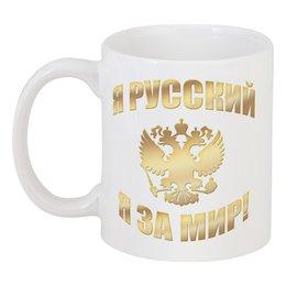 """Кружка """"Я русский (золотая надпись)"""" - россия, я русский, я за мир"""