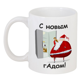 """Кружка """"С новым гадом"""""""