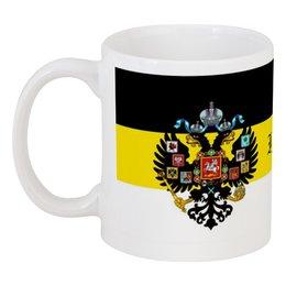 """Кружка """"Императорская"""" - российская империя, russian empire, императорская"""