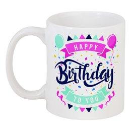 """Кружка """"Happy Birthday to you"""" - др, с днём рождения, день рождения"""