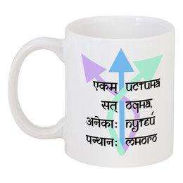 """Кружка """"Одна истина, много путей (3 языка)"""" - йога, путешествия, индуизм, санскрит"""