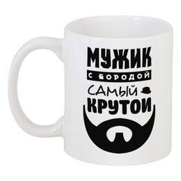"""Кружка """"Мужик с бородой"""" - мужик"""