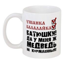 """Кружка """"Стереотипы"""" - медведь, русский, россия, балалайка, ушанка"""