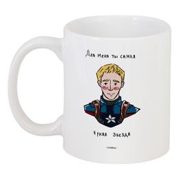 """Кружка """"Капитан Америка"""" - любовь, комиксы, marvel, мстители, капитан америка"""