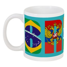 "Кружка ""BRICS - БРИКС"" - россия, бразилия, индия, китай, юар"
