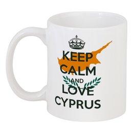 """Кружка """"Cyprus"""" - keep calm, keep calm and love cyprus, cyprus, кипр, сохраняй спокойствие и люби кипр"""