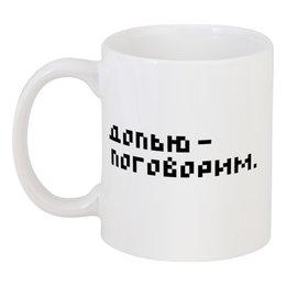"""Кружка """"Режим ожидания"""" - кофе, песочные часы, пиксели, зомби, работа"""