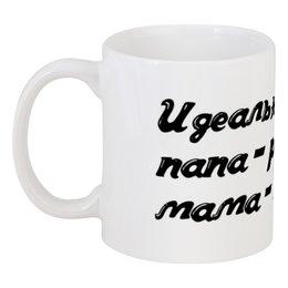 """Кружка """"Идеальная Семья"""" - папа, семья, мама, статус"""