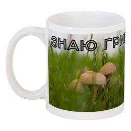 """Кружка """"Знаю грибные места"""" - зелень, трава, грибы, грибнику, знатоку"""