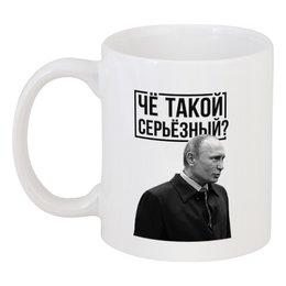 """Кружка """"Чё такой серьезный"""" - путин, putin, путин арт, четакойсерьезный, серьёзный"""