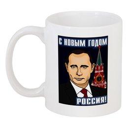 """Кружка """"С новым годом!"""" - новый год, россия, путин, putin, обращение президента"""