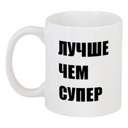 """Кружка """"Лавров - """"Лучше чем супер"""""""" - лавров, лучше чем супер, нормандская четверка"""