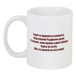"""Кружка """"День Победы"""" - ссср, в подарок, 9 мая, берлин"""