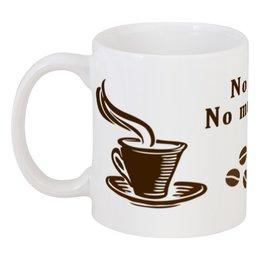 """Кружка """"Нет кофе, нет утра"""" - утро, кофе"""