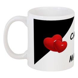 """Кружка """"Любовь"""" - любовь, юмор, сердца, чёрное и белое"""