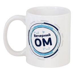 "Кружка ""Вечерний ОМ логотип "" - олег матвеев"