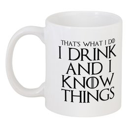 "Кружка ""I drink and I know things"" - drink, вино, thrones, престолов, пью"