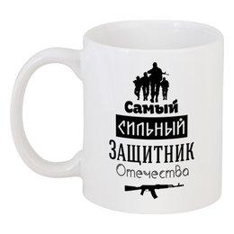 """Кружка """"23 февраля"""" - 23 февраля, армия, военный, защитник отечества"""