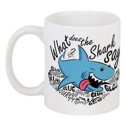"Кружка ""What does the Shark say?"" - song, акула, shark"