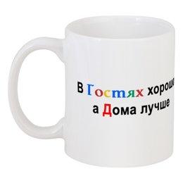"Кружка ""А дома лучше!"" - google, yandex, aliexpress, ebay, ozon"