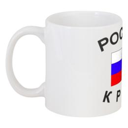 """Кружка """"Россия Крым"""" - россия, крым, кружки крым, кружки антимайдан"""