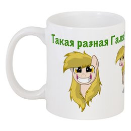 "Кружка ""Галя пони"" - my little pony"