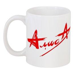 """Кружка """"Алиса"""" - рок, группа, подарок, фанаты"""