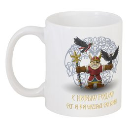 """Кружка """" С Новым Годом от Дедушки Одина"""" - новый год, один, викинги"""