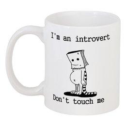 "Кружка ""Интроверт"" - интроверсия"