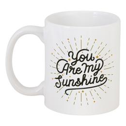"""Кружка """"You are my sunshine!"""" - утро, солнце, радость, чай, кофе"""