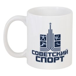 "Кружка ""Советский спорт"" - ссср, олимпиада, россия, паркур, work out"