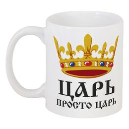 """Кружка """"Просто царь (парная)"""" - с надписью, парные, подарок мужу, семейные, найти пару - цена царя-просто царь"""