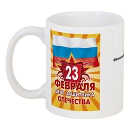 """Кружка """"23 февраля"""" - 23 февраля, армия, защитник, отечество"""