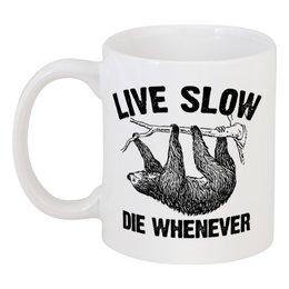 """Кружка """"Ленивец"""" - ленивый, лень, ленивец, для ленивых, sloth"""