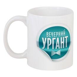 """Кружка """"Вечерний Ургант"""" - вечерний ургант"""