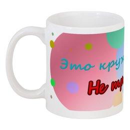 """Кружка """"Не трогать! Это кружка Юлии!"""" - подарок, день рождения, имена, юлия, юля"""
