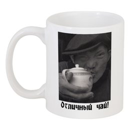 """Кружка """"Отличный чай!"""" - юмор, fun, tea"""
