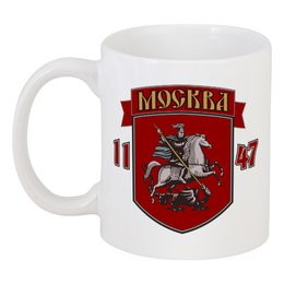 "Кружка ""Москва"" - moscow, россия, герб, russia, георгий победоносец"