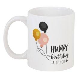 """Кружка """"С Днём Рождения тебч"""" - др, с днём рождения, день рождения"""