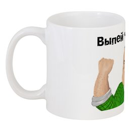 """Кружка """"Выпей чаю"""" - будь мужиком, выпей, чаю, мужик, мем"""