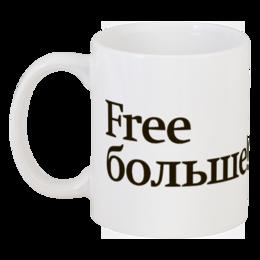 """Кружка """"Free больше"""" - коммерсант, free больше"""