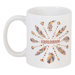 """Кружка """"Equilibrium"""" - йога, равновесие, баланс, разум, перья"""